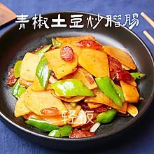 青椒土豆炒腊肠丨懒人最爱,因为它我都爱上做饭了!!!!!