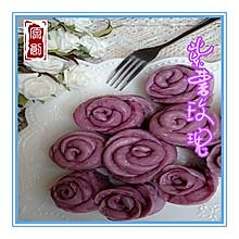 【紫薯玫瑰】