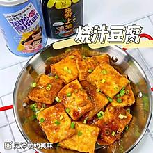宝宝营养辅食~烧汁豆腐