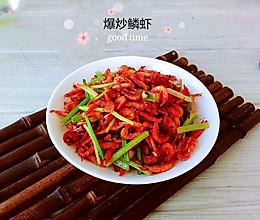 #餐桌上的春日限定#爆炒鳞虾的做法
