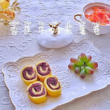 #营养小食光#简单快手香蕉牛奶紫薯卷