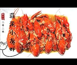 蒜泥小龙虾的做法