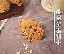 减肥必备零食之能量全麦饼干的做法