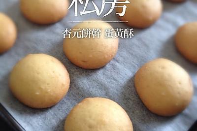 传统糕点  杏元饼干  蛋黄酥