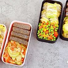 健康减脂便当25(香煎魔芋排+牛肉白菜卷)