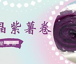 紫薯的N多种做法之水晶紫薯卷,超甜超美味的做法