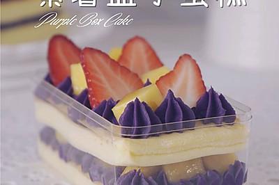 紫薯盒子蛋糕