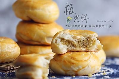 螺旋板栗酥餅