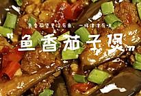 川菜的精髓 - 鱼香茄子煲 软绵酥口不油腻的做法