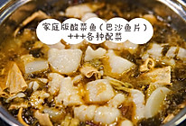 家庭版酸菜鱼(巴沙鱼片)+++各种配菜的做法