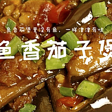 川菜的精髓 - 鱼香茄子煲 软绵酥口不油腻