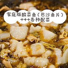 家庭版酸菜鱼(巴沙鱼片)+++各种配菜