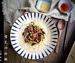 #一道菜表白豆果美食#雪菜肉丝面的做法