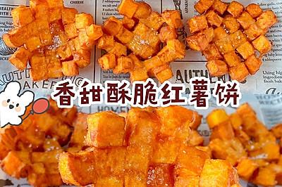 香甜酥脆的红薯饼