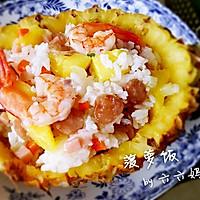椰香菠萝饭的做法图解13