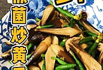 鸡枞菌炒黄瓜苗的做法