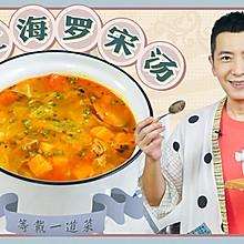 老上海罗宋汤