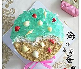 海洋酸奶慕斯蛋糕--马尔代夫即视感的做法