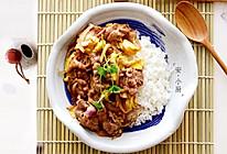 日式肥牛盖饭的做法