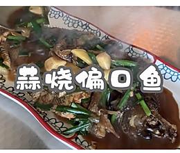 #助力高考营养餐#蒜烧偏口鱼的做法