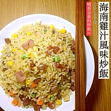 海南鸡汁风味炒饭(让炒饭变的喷香金黄的小窍门)