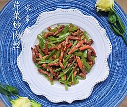 芹菜炒肉丝(下饭菜)的做法