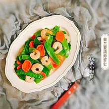 #换着花样吃早餐#荷兰豆清炒虾仁