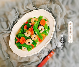 #换着花样吃早餐#荷兰豆清炒虾仁的做法