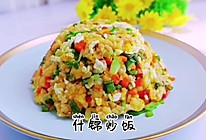 #巨下饭的家常菜#什锦炒饭的做法