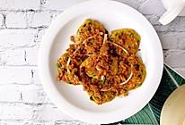 有菜有肉有蛋的营养肉松杂蔬蛋饼的做法