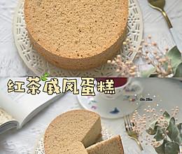 #豆果10周年生日快乐#6寸红茶戚风蛋糕的做法
