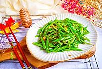 #一人一道拿手菜#蒜香蚝油炒豆角丝的做法