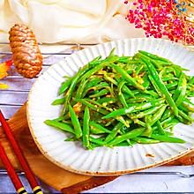 #一人一道拿手菜#蒜香蚝油炒豆角丝