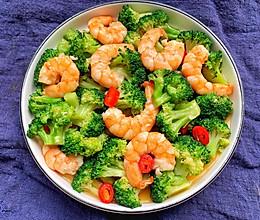 低脂美味的西兰花炒虾仁的做法