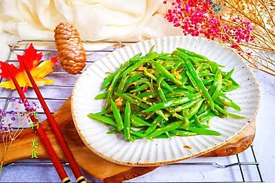 蒜香蚝油炒豆角丝