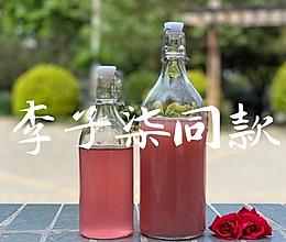 李子柒同款玫瑰糯米酒做法,味道不要太好喝啊的做法