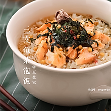 三文鱼茶泡饭