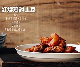 #家常菜#红烧鸡翅土豆的做法