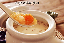 椰汁木瓜炖雪蛤的做法