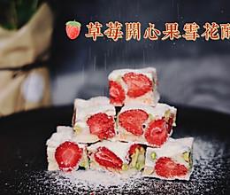 草莓开心果雪花酥