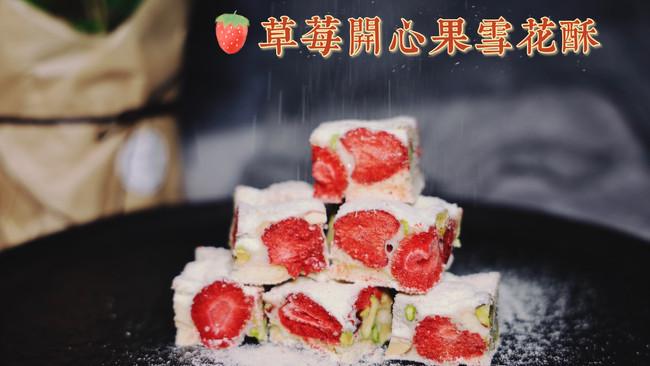 草莓开心果雪花酥的做法