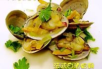法式白酒蛤蜊的做法