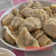 鸡肉香菇饺子
