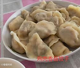 鸡肉香菇饺子的做法