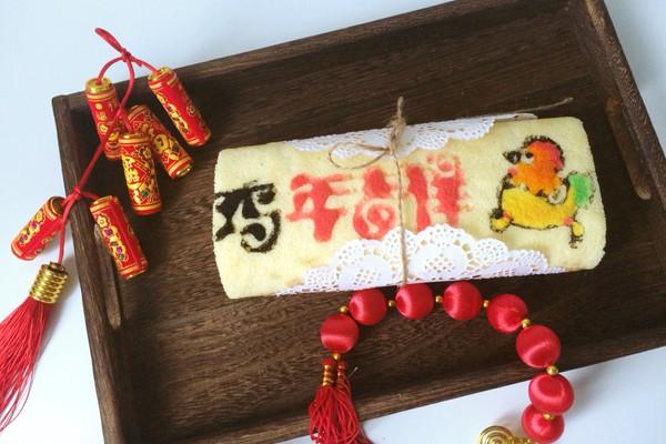 彩绘蛋糕卷(年味篇)的做法