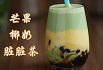 芒果椰奶脏脏茶的做法