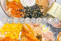 """#2021创意料理组——创意""""食""""光#金枪鱼泡菜咸口燕麦粥的做法"""