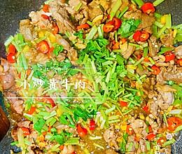 嫩滑嫩无比的小炒黄牛肉的做法