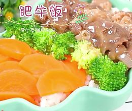 健康宝宝版【肥牛饭】的做法