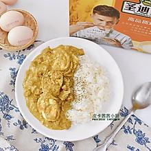 韩式鸡蛋牛奶咖喱饭